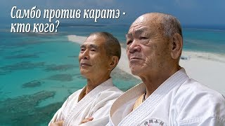 Самбо против каратэ - кто кого? Русские на Окинаве