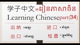 រៀនភាសាចិន ភាគ 34 learning Chinese For Beginners Part 34