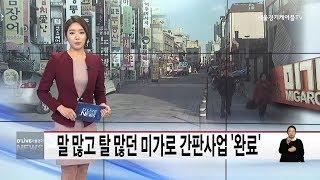 광진_미가로 간판사업 '완료'(서울경기케…
