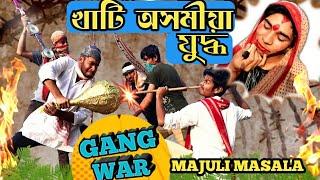 GANG WAR | WAR | খাটি অসমীয়া যুদ্ধ | যুদ্ধ | কাজিয়া | MAJULI MASALA|COMEDY VIDEO |FUNNY  | MUKTI....