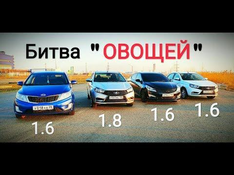 БИТВА ОВОЩЕЙ!!! Kia Rio, Hyundai Solaris и Vesta 1.6 наказывают Vesta 1.8