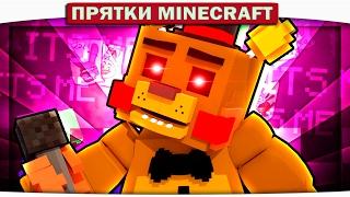 МИЛЫЙ ДОМИК ФРЕДДИ - Прятки Майнкрафт