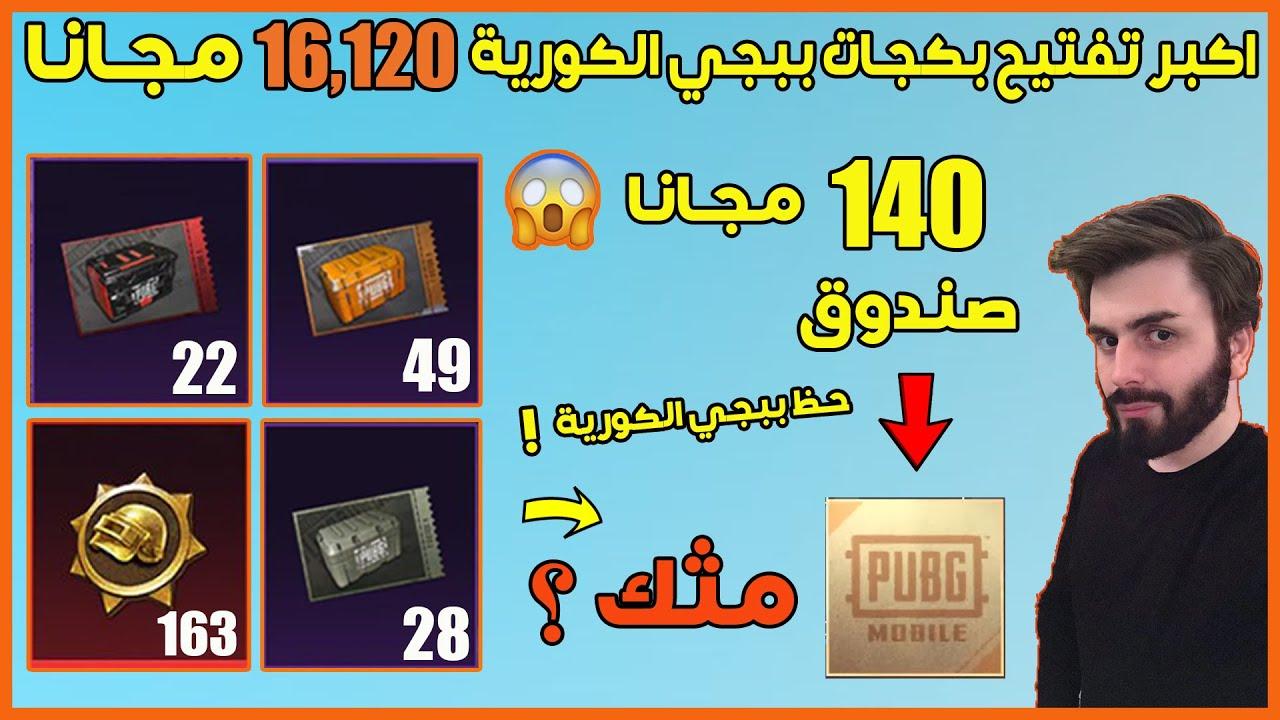 اكبر تفتيح بكجات ببجي موبايل الكورية تفجير اكثر من 140 صندوق بقيمة 200 دولار مجانا 😱 PUBG MOBILE