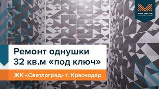 Обзор ремонта: ЖК Светлоград г.Краснодар
