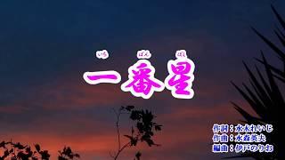 新曲「一番星」天童よしみ カバー 2019年1月9日発売