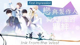 Love u0026 Producer 戀與製作人 First Impression 初體驗 - 與大明星的羈絆 InkFromTheWest 洋墨水
