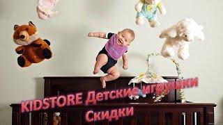 видео Детские игрушки со скидкой в интернет-магазине. Каталог