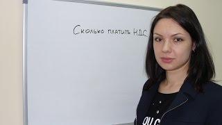видео Как посчитать НДС