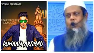 miya-bhai-rap-song-moulana-shakeel-ahmed-objection-on-this-relates-with-islam-wrong-song