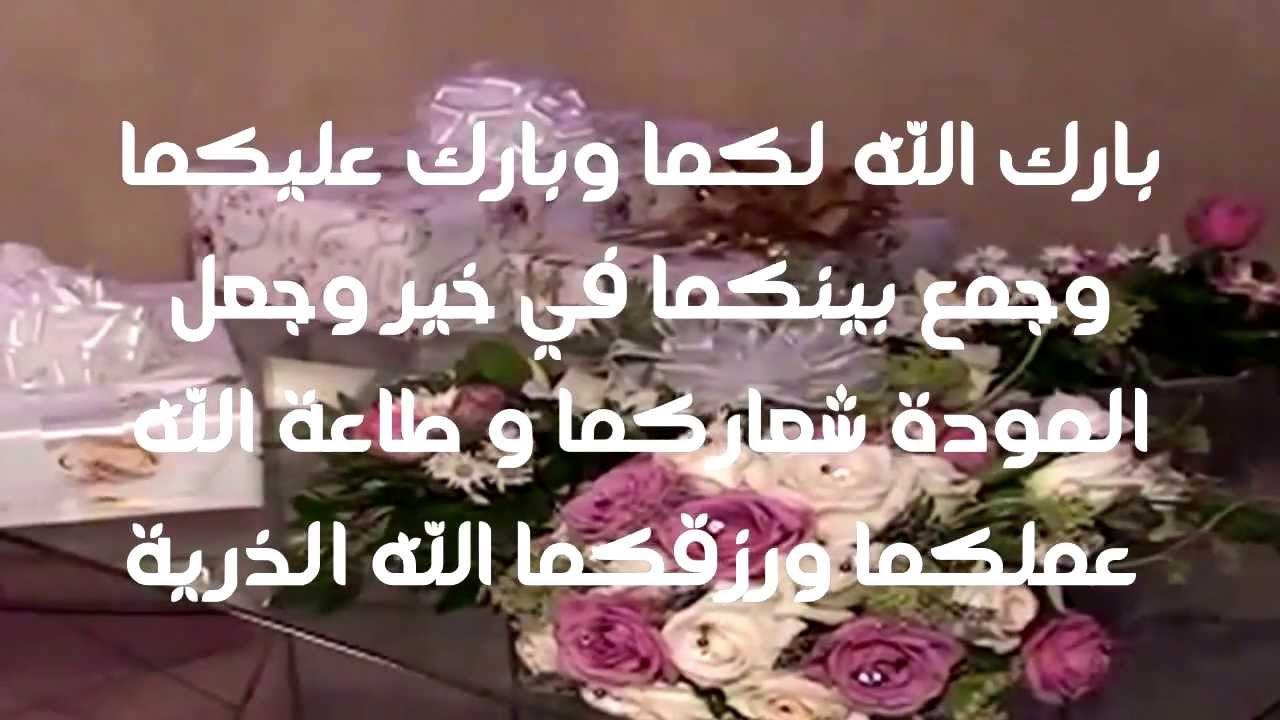 تهنئة زواج تهنئة من اختك ام محمد وبناتها تصميم H A Youtube