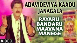 Adavideviya Kaadu Janagala Video Song I Rayaru Bandaru Maavana Manege I S.P. Balasubrahmanyam