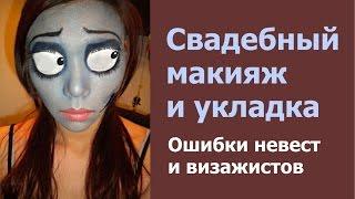 Секреты макияжа и укладки -- какими они должны быть на свадьбе?(http://pavel-eletsky.ru/ Это видео в первую очередь для невест. Каждая невеста хочет выглядеть в день свадьбы максимал..., 2014-02-09T06:59:18.000Z)