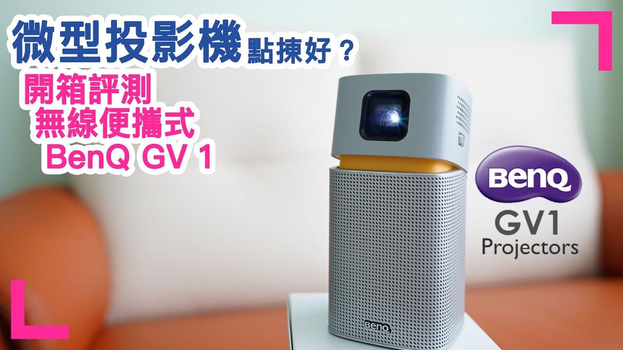 【BenQ GV 1 Projector】微型投影機 點㨂好?開箱實試 BenQ 便攜式投影機 (香港/繁中字幕)