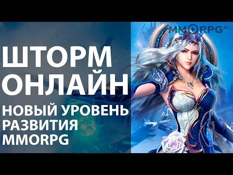 Шторм Онлайн. Новый уровень развития MMORPG