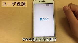 アプリのダウンロードとユーザ登録