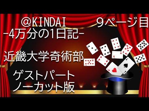 近畿大学放送局です! この@KINDAI〜1/40000日記〜は、近畿大学が何かと話題になる今、約4万人いる全近大生の内の三人が、日常の1ページを月2回お...