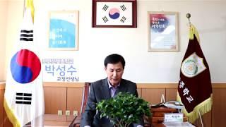 천안신방중 온라인개학 박성수교장선생님 인사말