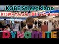 [BTS - Dynamite] 初の神戸ストリートピアノ!BTS弾いたらメチャ盛り上がったww (방탄소년단 防弾少年団):w32:h24