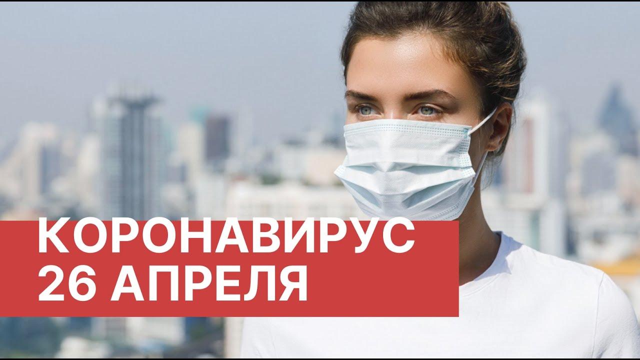 Коронавирус в России. 26 Апреля (26.04.2020). Последние новости. Коронавирус в Москве сегодня