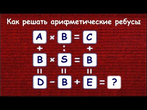 Как решать арифметические ребусы #2