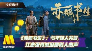 《赤狐书生》:与年轻人共舞,江志强真诚坦露影人心声【今日影评 | Movie Talk】 - YouTube