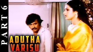 Adutha Varisu 6/12 Part | Rajinikanth | Sridevi | Blockbuster Hit Movie | Tamil Full Movie