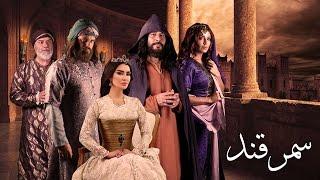 مسلسل سمرقند | رمضان 2016