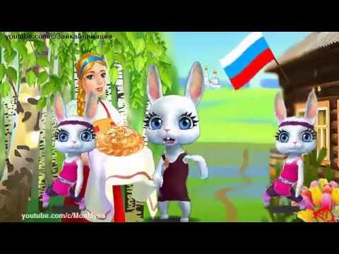 ZOOBE зайка Самое Лучшее Поздравление с Днём России - Ржачные видео приколы