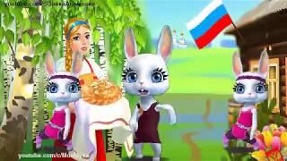 ZOOBE зайка Самое Лучшее Поздравление с Днём России
