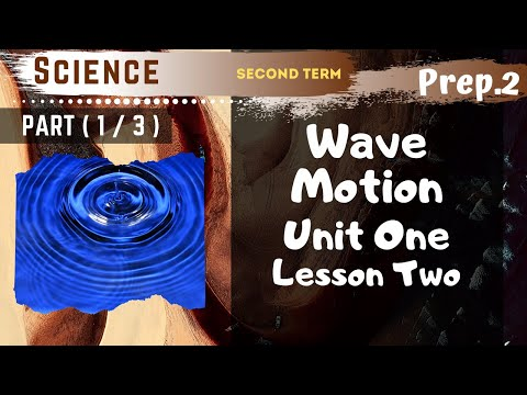 Science | Prep.2 | Unit 1 Lesson 2 - Part 1 | Wave motion