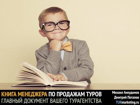 КНИГА ПРОДАЖ менеджера по туризму - Позвездим о турбизнесе ep.24