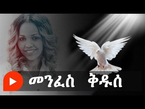 Aster Abebe | Menfes Kedus - መንፈስ ቅዱሰ
