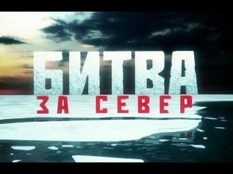 Битва за Север. Фильм 8.