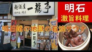 【明石】一龍亭で美味しい明石蛸やチーズダッカルビを食べました!