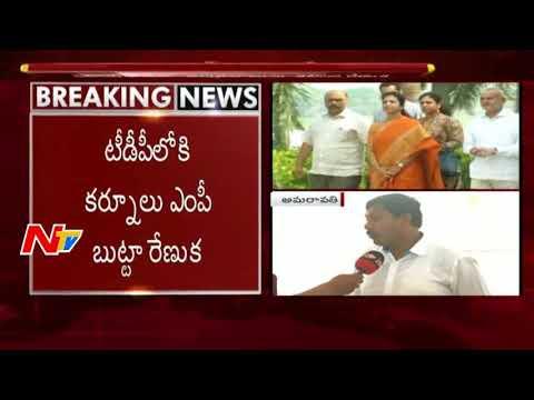 MP Butta Renuka Meets Chandrababu Naidu in Vijayawada || NTV