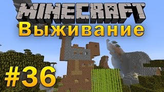 Minecraft - Выживание. Часть 36. Стрельбы [1/2]