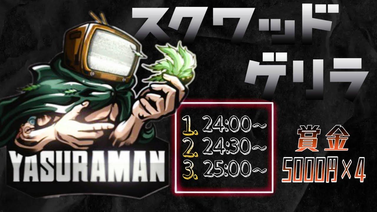 【荒野行動】ヤスラマン主催 高額スクワッド大会3連戦