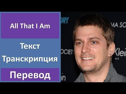 Rob Thomas - All That I Am - текст, перевод, транскрипция