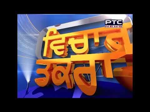 Power Tariff Hike in Punjab   Jor Da Jhatka Jor Naal   Vichar Taqrar   Oct 23, 2017