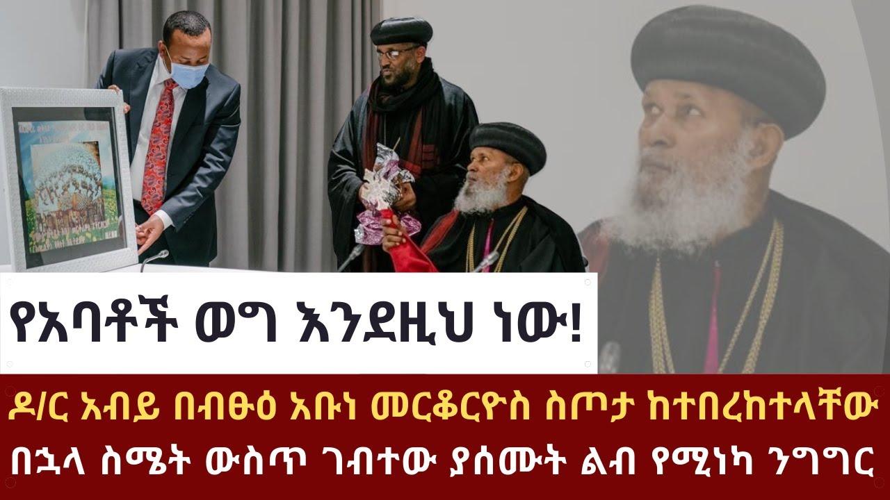 Download Ethiopia: የአባቶች ወግ እንደዚህ ነው : Abiy Ahmed : Alfa Tube