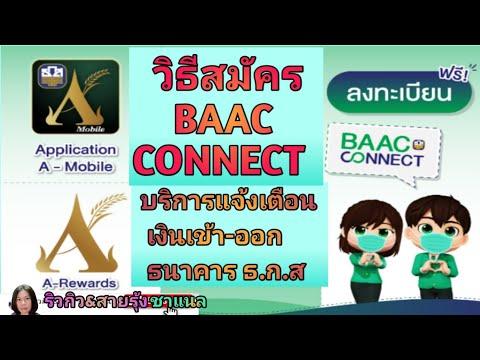 สอนวิธีสมัครแจ้งเตือน เงินเข้า-ออก ผ่านไลน์ ธ.ก.ส.ฟรี BAAC CONNECT