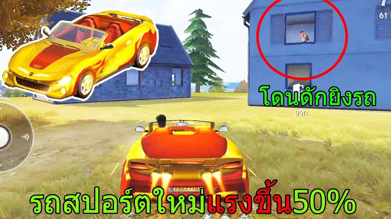 ฟีฟายเอาชีวิตรอดด้วย รถสปอร์ตคันใหม่แรงขึ้น50% แต่โดนคนดักยิง!! ฟีฟาย freefire
