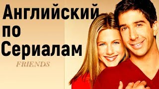 АНГЛИЙСКИЙ ПО СЕРИАЛАМ - 'Friends'  с английскими субтитрами / Как Флиртовать на английском