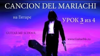 CANCION DEL MARIACHI - Урок 3 из 4. АНТОНИО БАНДЕРАС / GuitarMe.ru