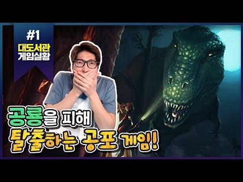 공룡판 몬스트럼! 공룡을 피해 탈출하는 공포게임 1화 (OAKWOOD)