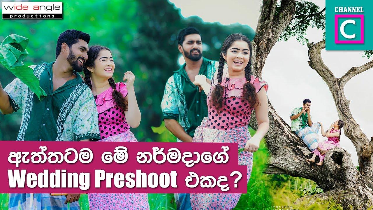 ඇත්තටම මේ නර්මදාගේ wedding Preshoot එකකද Pranith