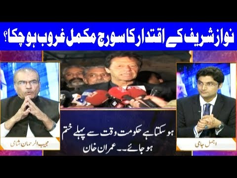 Nuqta E Nazar With Ajmal Jami   15 November 2017   Dunya News