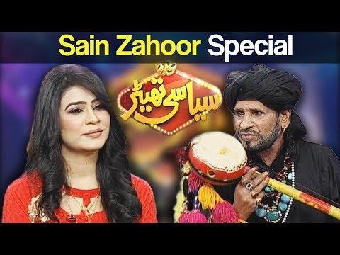 Syasi Theater 25 July 2017 - Sain Zahoor Special -  Express News