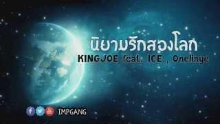 นิยามรักสองโลก - Exez Feat. ICEKHZ , Onelinye