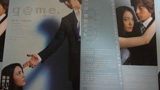 g@me. 2003 映画チラシ 2003年11月8日公開 【映画鑑賞&グッズ探求記 映...